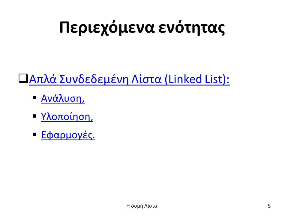 Περιεχόμενα ενότητας  Απλά Συνδεδεμένη Λίστα (Linked List): Απλά Συνδεδεμένη Λίστα (Linked List):  Ανάλυση, Ανάλυση,  Υλοποίηση, Υλοποίηση,  Εφαρμογές.
