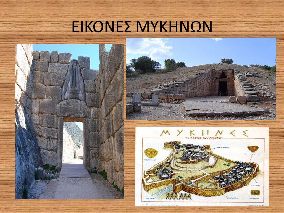 ΛΙΓΑ ΛΟΓΙΑ ΓΙΑ ΤΙΣ ΜΥΚΗΝΕΣ Οι Μυκήνες (Μυκήναι, Μυκήνη) ήταν αρχαία πόλη της Αργολίδας κοντά στο βουνό Τρητός κι απέναντι απ' τον Αργολικό κόλπο. Ο αρ