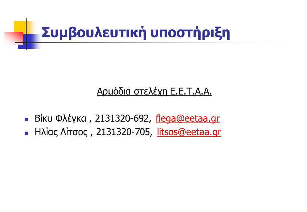 Συμβουλευτική υποστήριξη Αρμόδια στελέχη Ε.Ε.Τ.Α.Α. Βίκυ Φλέγκα, 2131320-692, flega@eetaa.grflega@eetaa.gr Ηλίας Λίτσος, 2131320-705, litsos@eetaa.grl
