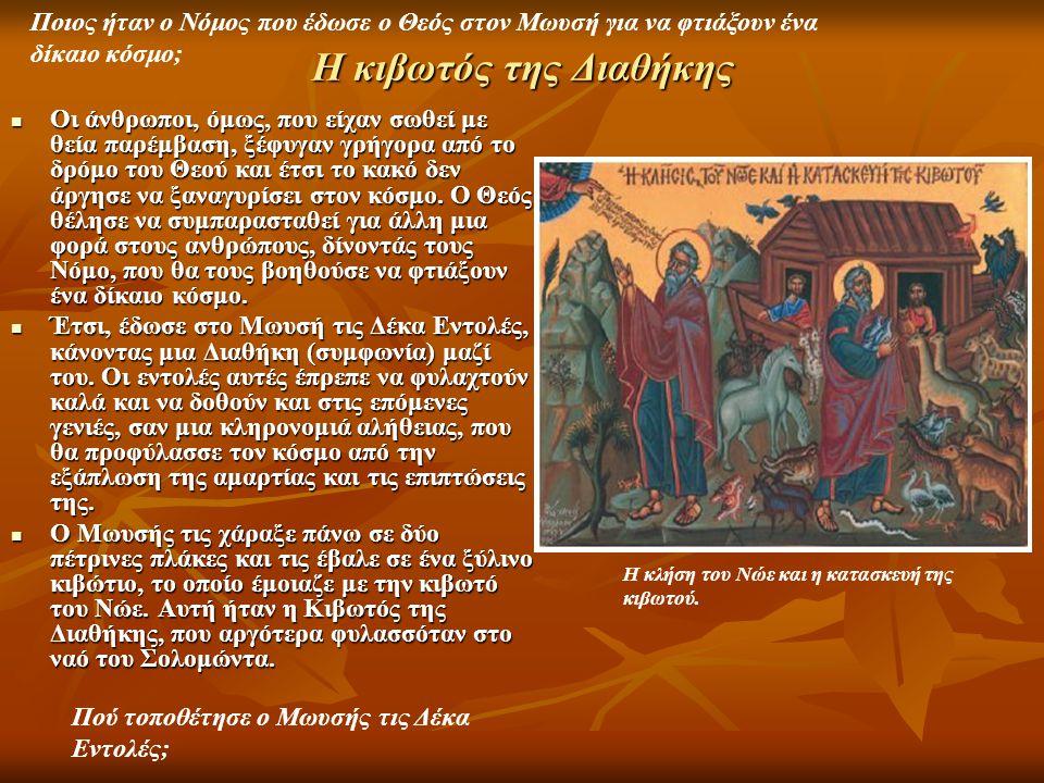 Η κιβωτός της Διαθήκης Οι άνθρωποι, όμως, που είχαν σωθεί με θεία παρέμβαση, ξέφυγαν γρήγορα από το δρόμο του Θεού και έτσι το κακό δεν άργησε να ξανα
