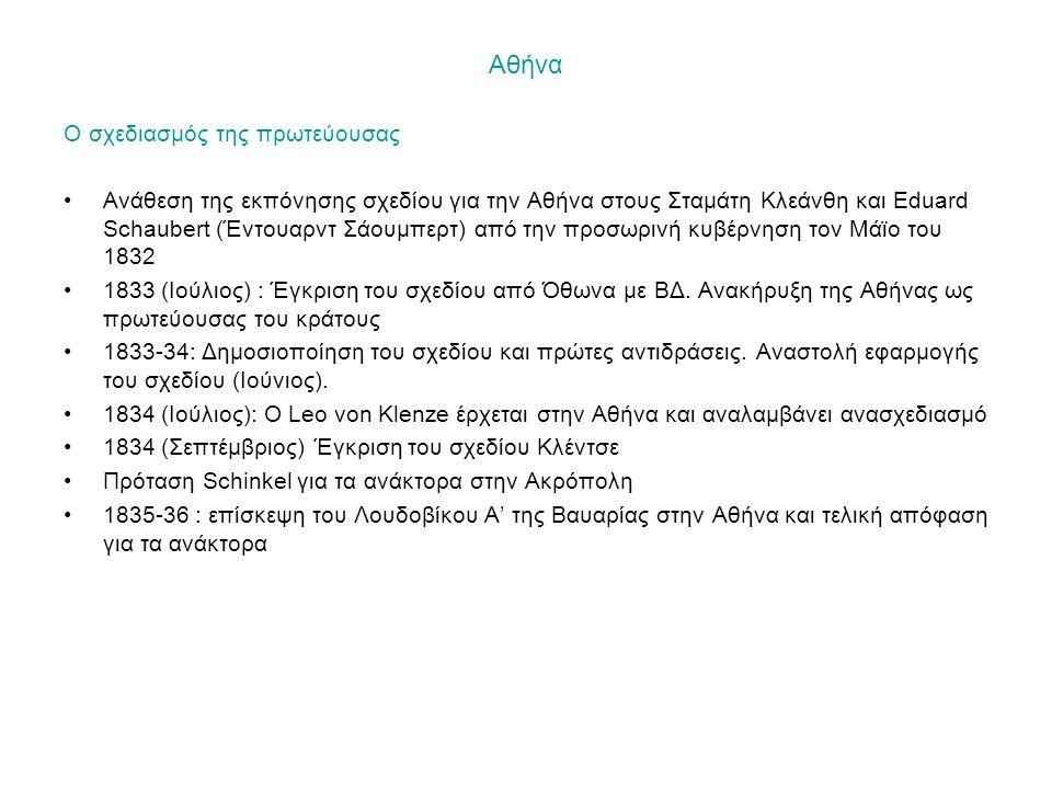 Αθήνα Ο σχεδιασμός της πρωτεύουσας Ανάθεση της εκπόνησης σχεδίου για την Αθήνα στους Σταμάτη Κλεάνθη και Eduard Schaubert (Έντουαρντ Σάουμπερτ) από την προσωρινή κυβέρνηση τον Μάϊο του 1832 1833 (Ιούλιος) : Έγκριση του σχεδίου από Όθωνα με ΒΔ.