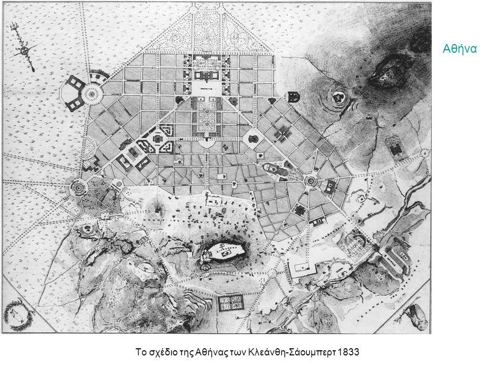 Το σχέδιο της Αθήνας των Κλεάνθη-Σάουμπερτ 1833 Αθήνα