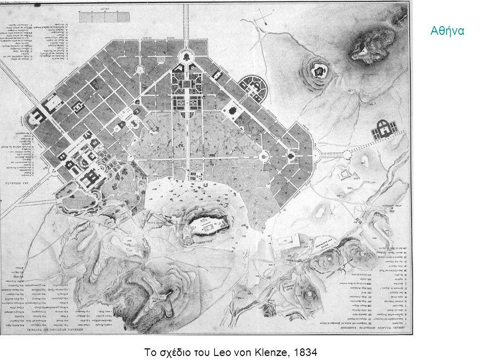 Το σχέδιο του Leo von Klenze, 1834 Αθήνα