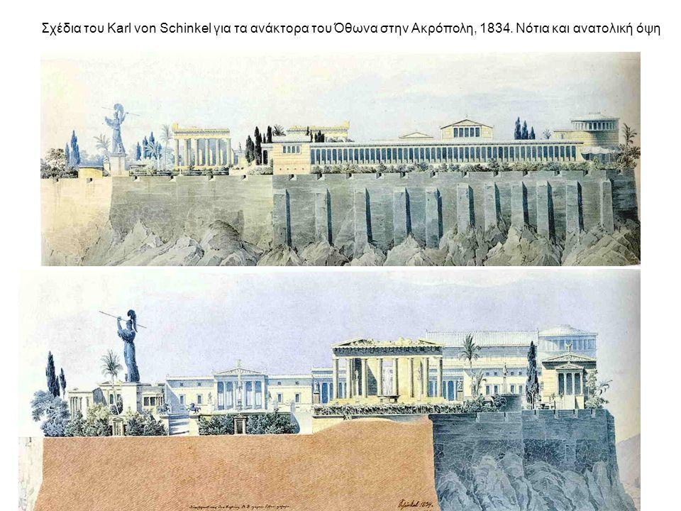 Σχέδια του Karl von Schinkel για τα ανάκτορα του Όθωνα στην Ακρόπολη, 1834. Νότια και ανατολική όψη
