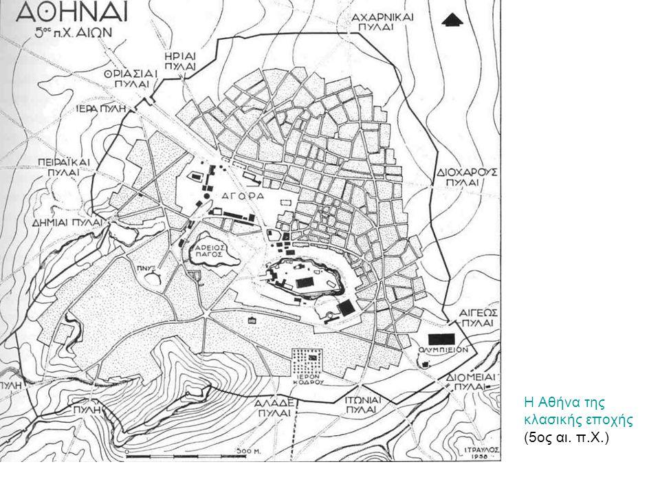 Η Αθήνα της κλασικής εποχής (5ος αι. π.Χ.)