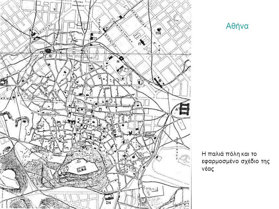 Αθήνα Η παλιά πόλη και το εφαρμοσμένο σχέδιο της νέας