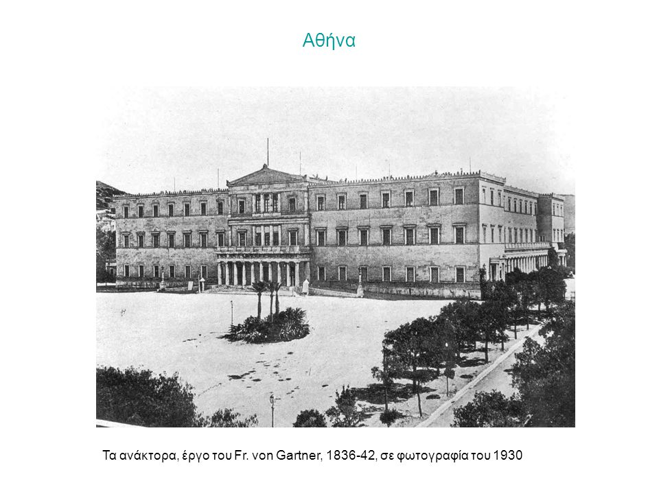 Αθήνα Τα ανάκτορα, έργο του Fr. von Gartner, 1836-42, σε φωτογραφία του 1930