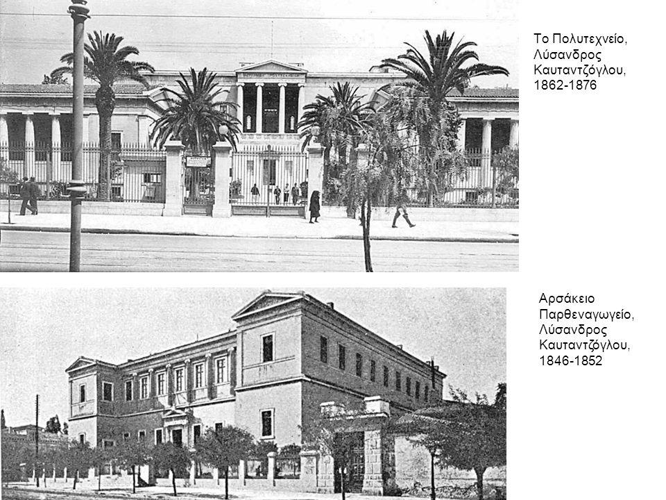 Το Πολυτεχνείο, Λύσανδρος Καυταντζόγλου, 1862-1876 Αρσάκειο Παρθεναγωγείο, Λύσανδρος Καυταντζόγλου, 1846-1852