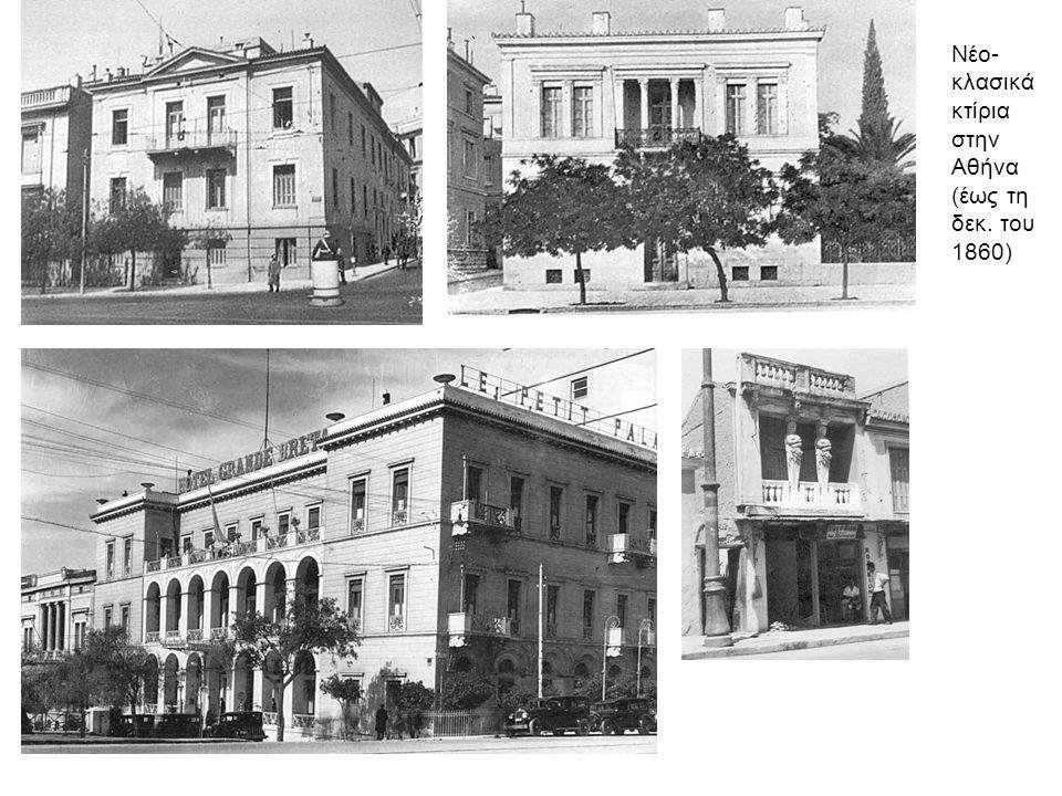 Νέο- κλασικά κτίρια στην Αθήνα (έως τη δεκ. του 1860)