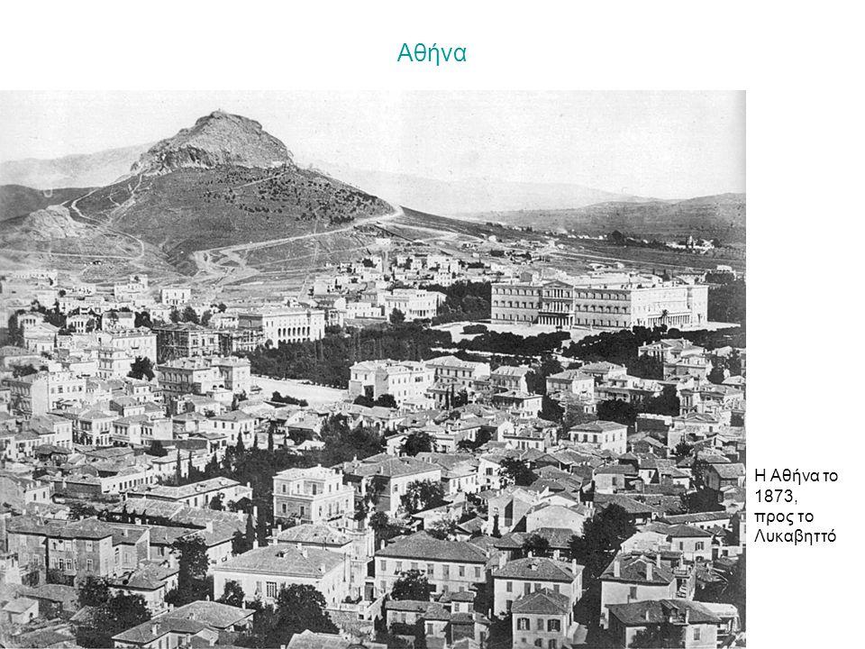 Αθήνα Η Αθήνα το 1873, προς το Λυκαβηττό