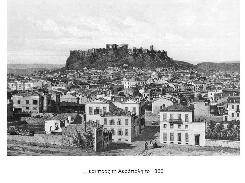 … και προς τη Ακρόπολη το 1860