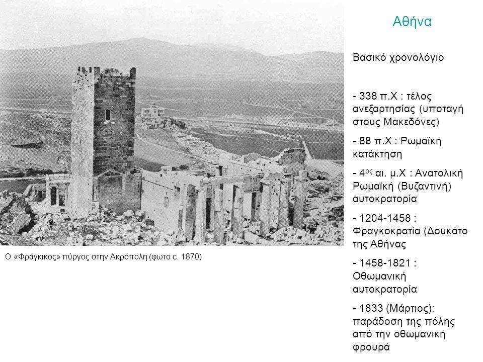 Αθήνα Ο «Φράγκικος» πύργος στην Ακρόπολη (φωτο c.