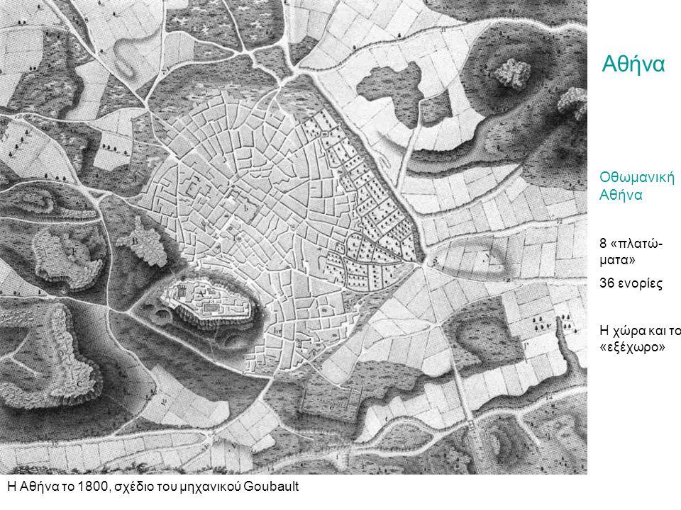 Αθήνα Η Αθήνα το 1800, σχέδιο του μηχανικού Goubault Οθωμανική Αθήνα 8 «πλατώ- ματα» 36 ενορίες Η χώρα και το «εξέχωρο»