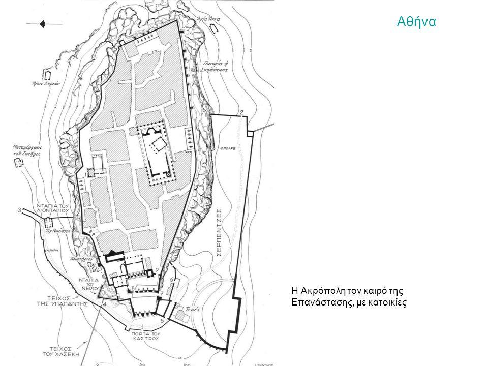 Η Ακρόπολη τον καιρό της Επανάστασης, με κατοικίες Αθήνα