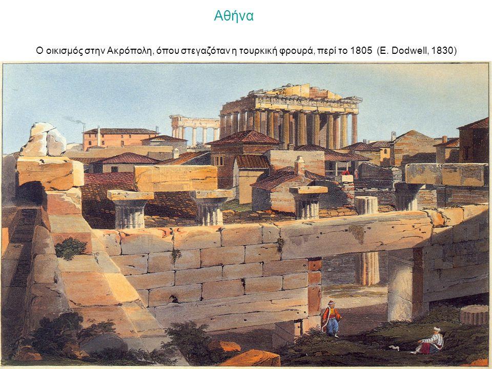 Ο οικισμός στην Ακρόπολη, όπου στεγαζόταν η τουρκική φρουρά, περί το 1805 (E. Dodwell, 1830) Αθήνα