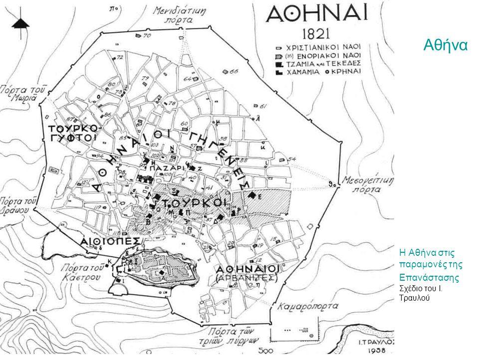 Η Αθήνα στις παραμονές της Επανάστασης Σχέδιο του Ι. Τραυλού Αθήνα
