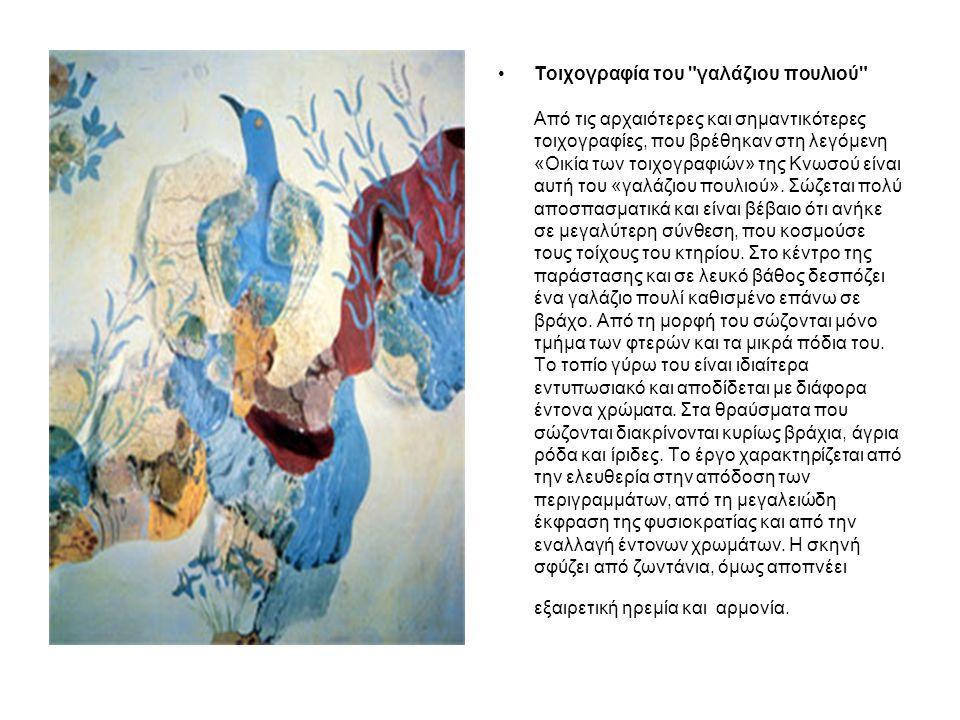 Τοιχογραφία του γαλάζιου πουλιού Από τις αρχαιότερες και σημαντικότερες τοιχογραφίες, που βρέθηκαν στη λεγόμενη «Οικία των τοιχογραφιών» της Κνωσού είναι αυτή του «γαλάζιου πουλιού».