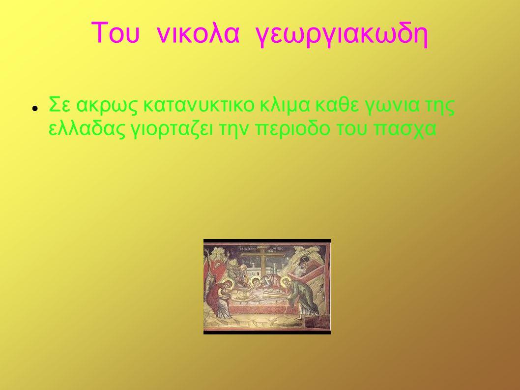 Εθιμα στη μακεδονια Στην μακεδονια διατηριτε ακομη και στης μερες μας το παναρχαιο «Για βρεξ' Απρίλη μου».