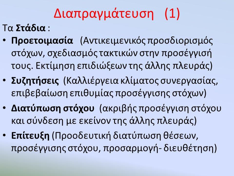 Διαπραγμάτευση (1) Τα Στάδια : Προετοιμασία (Αντικειμενικός προσδιορισμός στόχων, σχεδιασμός τακτικών στην προσέγγισή τους. Εκτίμηση επιδιώξεων της άλ