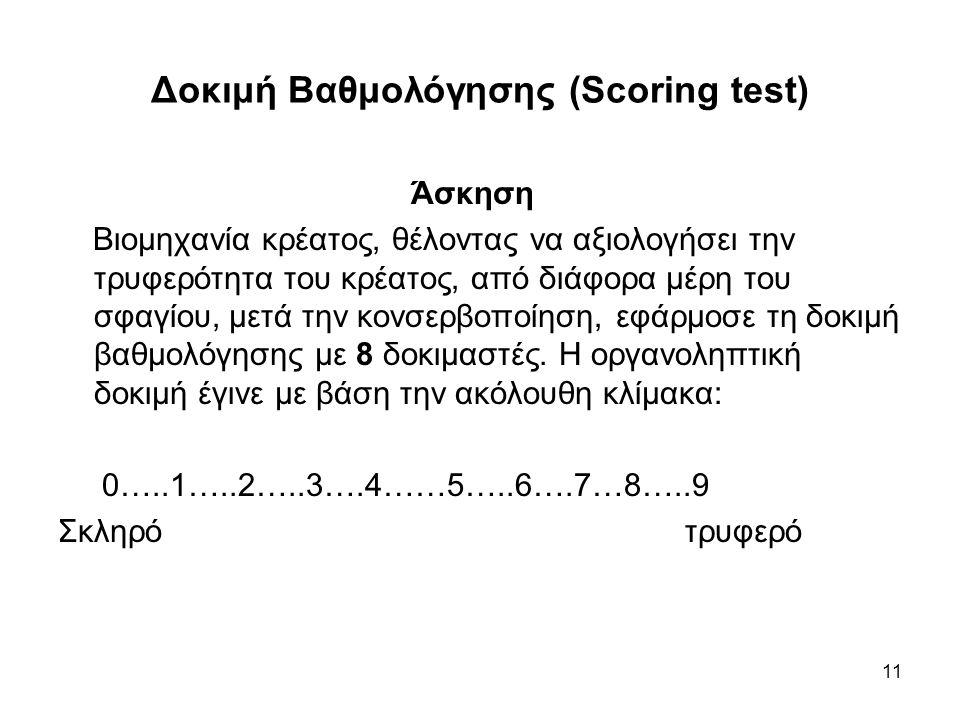 11 Δοκιμή Βαθμολόγησης (Scoring test) Άσκηση Βιομηχανία κρέατος, θέλοντας να αξιολογήσει την τρυφερότητα του κρέατος, από διάφορα μέρη του σφαγίου, με