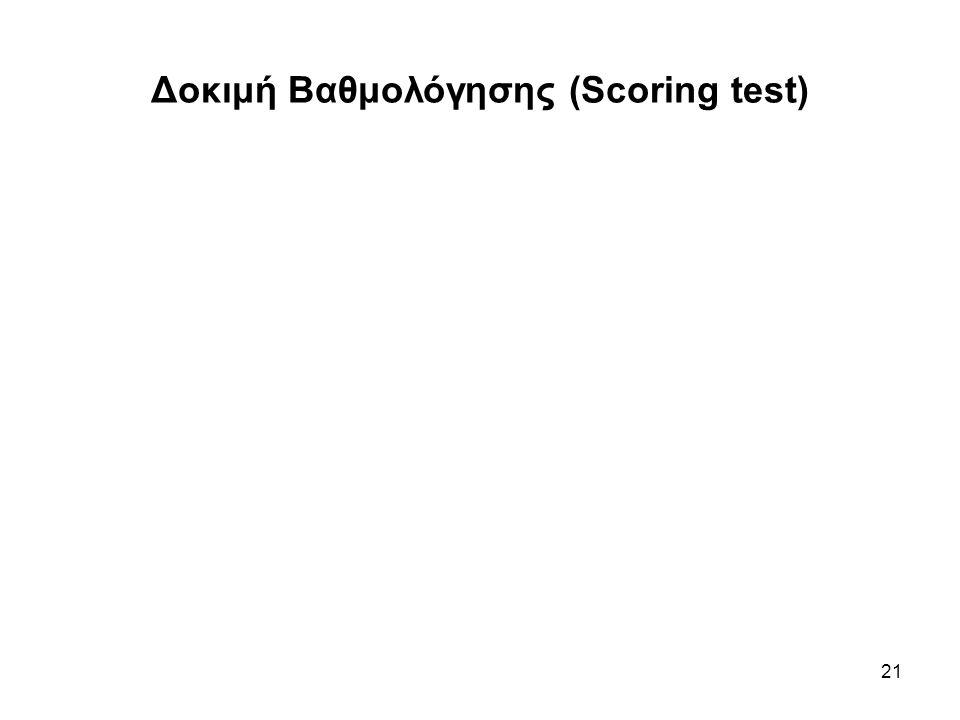 21 Δοκιμή Βαθμολόγησης (Scoring test)