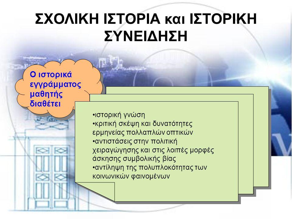 ΤΟΠΙΚΗ ΙΣΤΟΡΙΑ (1) από τη μακρο- στη μικρο-ιστορία Η ιστορική μελέτη στρέφεται στο πεδίο της καθημερινής ζωής των απλών ανθρώπων Μελετάται η αδιάσπαστη και συνεχής παρουσία του τόπου μέσα στο χρόνο Αξιοποιείται η ύπαρξη «ιστοριογραφικού τοπικού λόγου» (ερασιτέχνες μελετητές, δημοσιογράφοι, λαογράφοι, ιστοριοδίφες, αρχεία, δημοσιεύματα…) Καταγράφονται «μαρτυρίες» σε σχέση με την οικογενειακή δομή, κοινωνική και κοινοτική οργάνωση ΑΡΑ: Υπάρχει ένα σύνολο θεματικών περιοχών της ΓΕΝΙΚΗΣ ΙΣΤΟΡΙΑΣ που φέρει έντονα το στοιχείο του τόπου και της καθημερινής ζωής