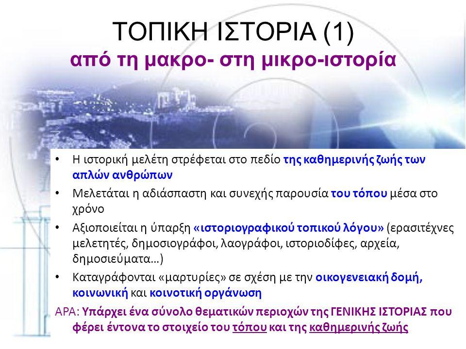 ΤΟΠΙΚΗ ΙΣΤΟΡΙΑ (2) 10 ώρες στη Γ΄ Γυμνασίου σ' όλες τις ενότητες της Ιστορίας σε διαθεματικές εργασίες κατά τις εθνικές επετείους και γιορτές