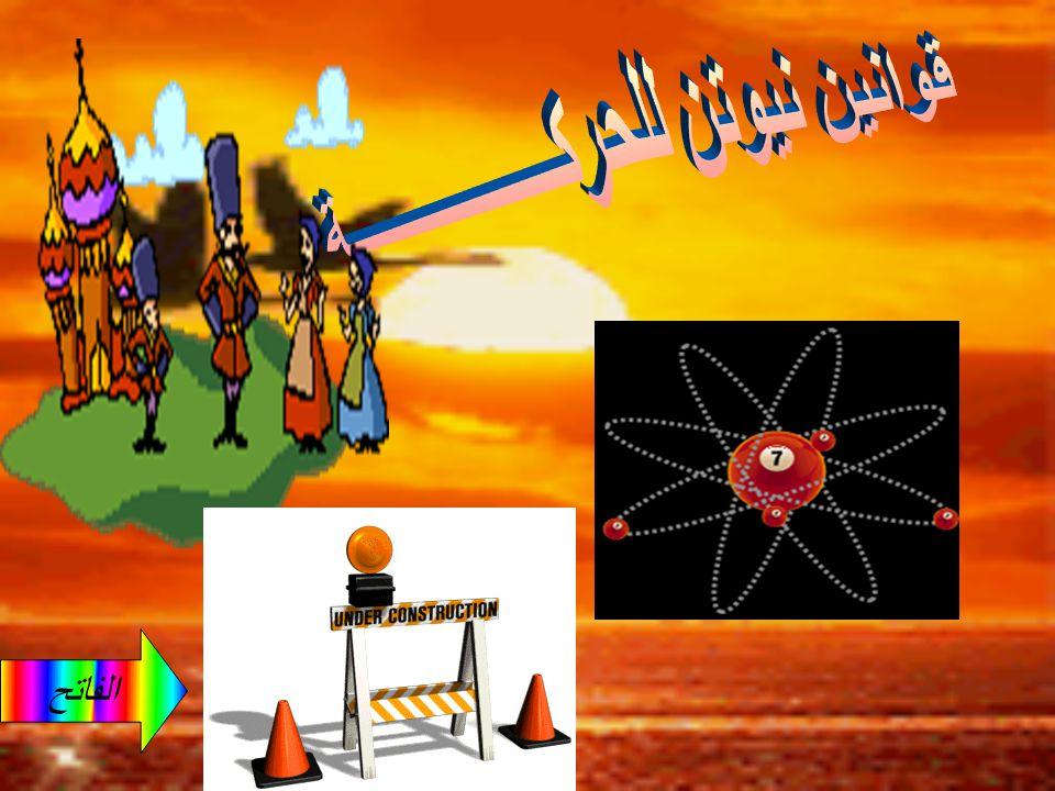 الفاتح انجازات العالم نيوتن قوانين نيوتن الثلاث التي سيطرت علي النظرية العلمية الي العالم المادي. وصح نيوتن أن حركة الأجسام علي كوكب الأرض والتي لها أ