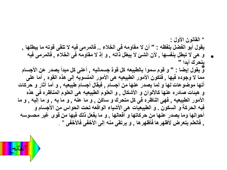 الفاتح ابوالبركات هبه الله بن ملكا و الناظر فى صفحات تراثنا العلمى..