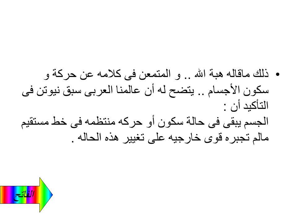 الفاتح * * القانون الأول : يقول أبو الفضل بلفظه : أن لا مقاومه فى الخلاء..