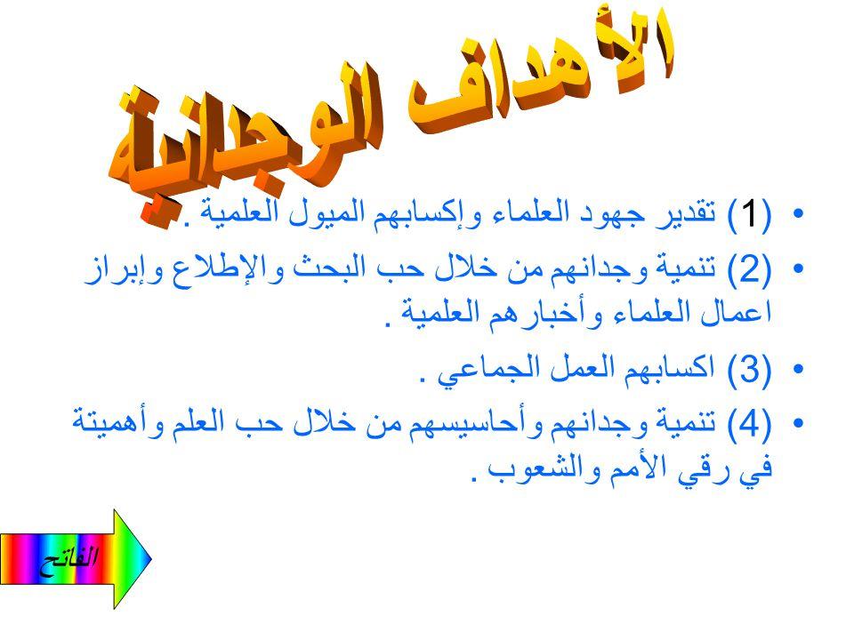 الفاتح (4) مقارنة بين الكتلة والوزن. (5) دراسة القانون الثالث لنيوتن. (6) اكتساب مهارة استنتاج الصيغة الرياضية لكل من القانون الأول والثاني والثالث وك