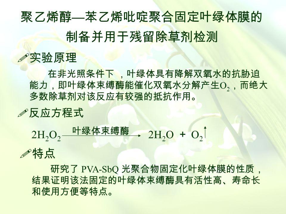 残留除草剂的检测 报告人:苏晓卉