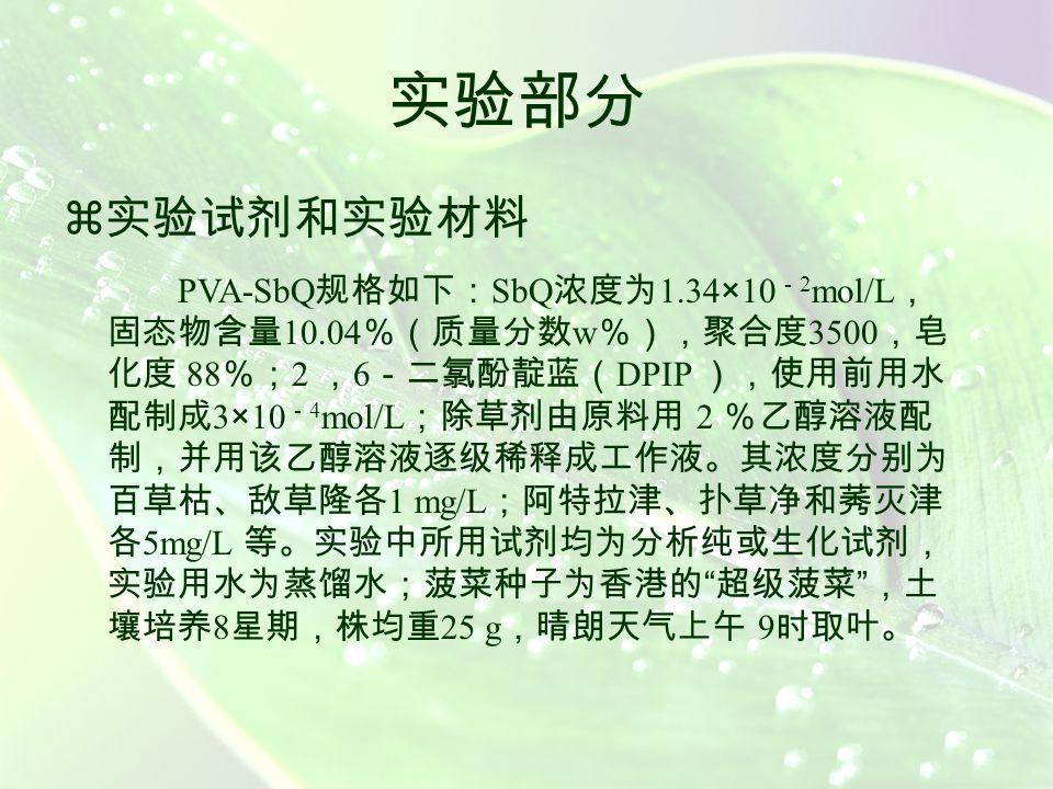 实验部分  叶绿体的提取和固定  实验仪器  氧分析仪及氧电极  组织捣碎机  高速冷冻离心机  BH2 型相差显微镜  超级恒温槽  H-600 型透射电子显微镜  CliniBio-128 o C 酶标仪  UTL1386-3V 型低温冰箱  将新鲜菠菜叶片破碎,分离出叶绿体,测定其中叶绿素 的含量。再利用 PVA-SbQ 光聚合技术将叶绿体固定。