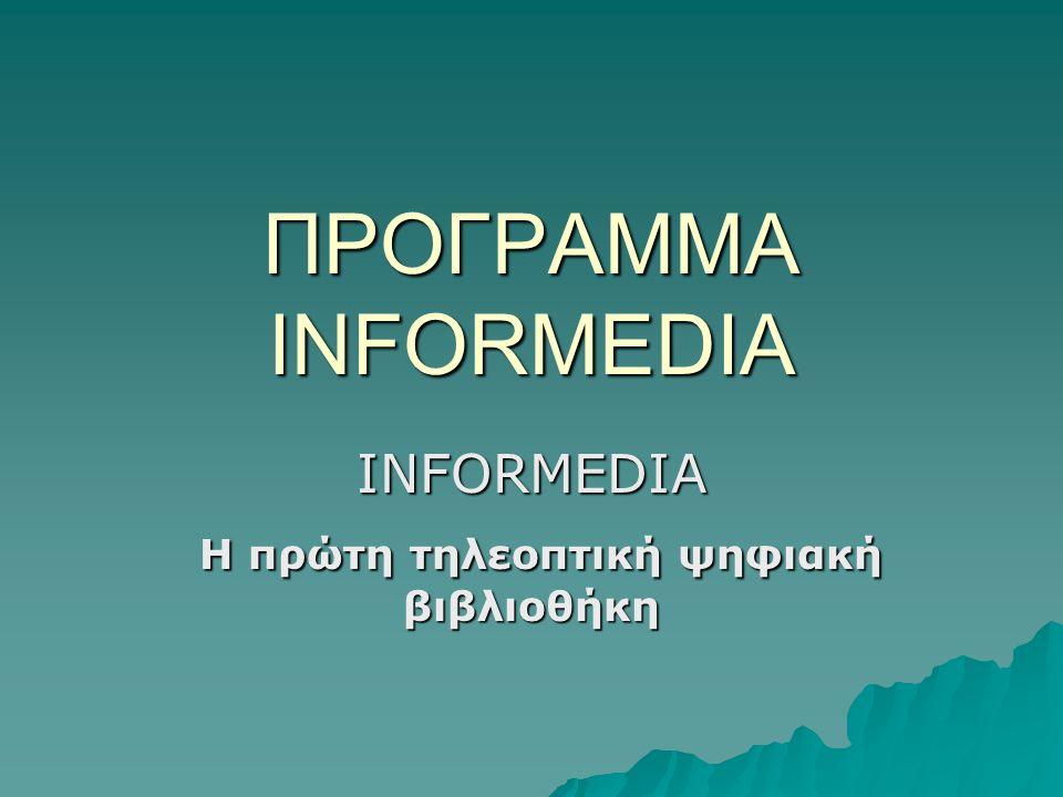 ΠΡΟΓΡΑΜΜΑ INFORMEDIA INFORMEDIA Η πρώτη τηλεοπτική ψηφιακή βιβλιοθήκη Η πρώτη τηλεοπτική ψηφιακή βιβλιοθήκη
