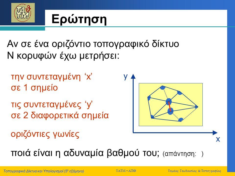 Τοπογραφικά Δίκτυα και Υπολογισμοί (5 ο εξάμηνο) ΤΑΤΜ  ΑΠΘ Τομέας Γεωδαισίας & Τοπογραφίας Ερώτηση Αν σε ένα οριζόντιο τοπογραφικό δίκτυο Ν κορυφών έ
