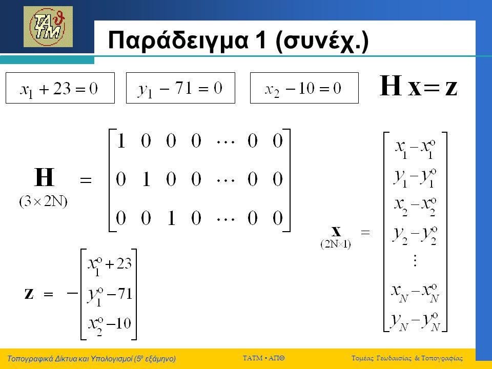 Τοπογραφικά Δίκτυα και Υπολογισμοί (5 ο εξάμηνο) ΤΑΤΜ  ΑΠΘ Τομέας Γεωδαισίας & Τοπογραφίας Παράδειγμα 1 (συνέχ.)