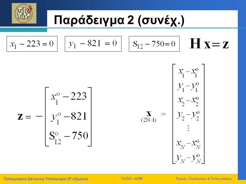 Τοπογραφικά Δίκτυα και Υπολογισμοί (5 ο εξάμηνο) ΤΑΤΜ  ΑΠΘ Τομέας Γεωδαισίας & Τοπογραφίας Παράδειγμα 2 (συνέχ.)