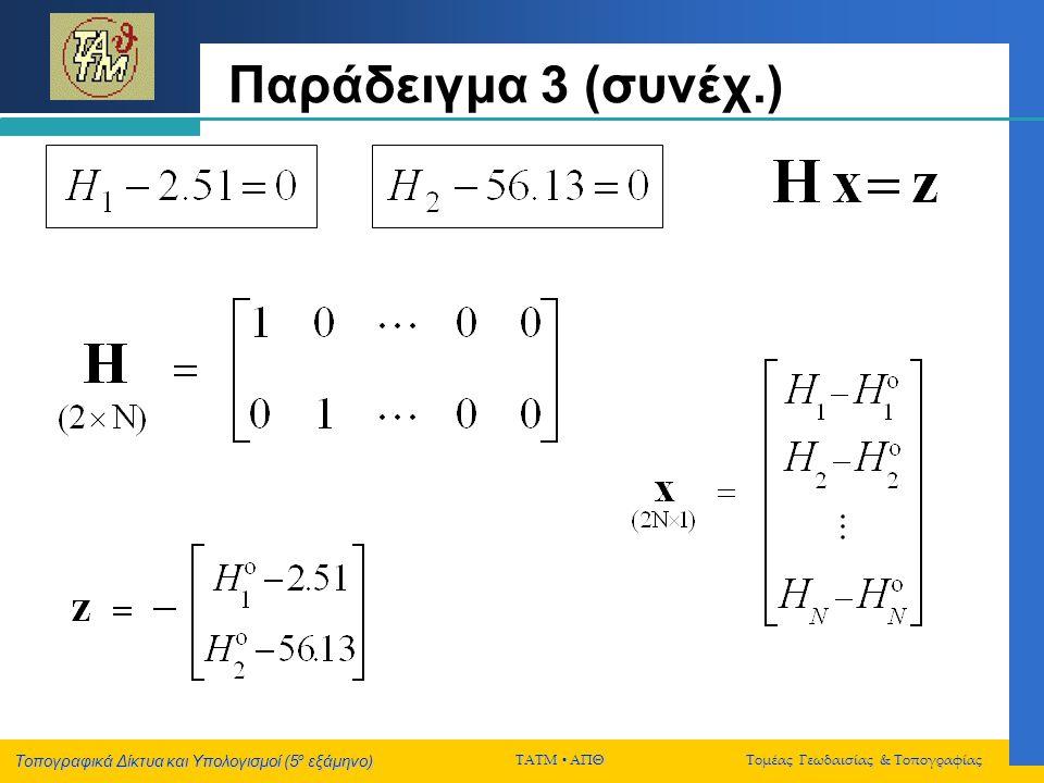 Τοπογραφικά Δίκτυα και Υπολογισμοί (5 ο εξάμηνο) ΤΑΤΜ  ΑΠΘ Τομέας Γεωδαισίας & Τοπογραφίας Παράδειγμα 3 (συνέχ.)