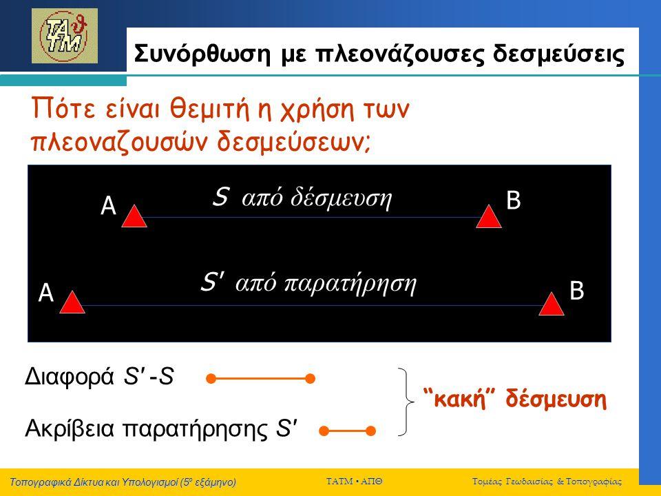 Τοπογραφικά Δίκτυα και Υπολογισμοί (5 ο εξάμηνο) ΤΑΤΜ  ΑΠΘ Τομέας Γεωδαισίας & Τοπογραφίας Συνόρθωση με πλεονάζουσες δεσμεύσεις Πότε είναι θεμιτή η χ