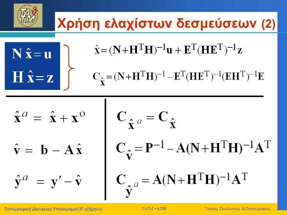 Τοπογραφικά Δίκτυα και Υπολογισμοί (5 ο εξάμηνο) ΤΑΤΜ  ΑΠΘ Τομέας Γεωδαισίας & Τοπογραφίας ελαχίστων Χρήση ελαχίστων δεσμεύσεων (2)
