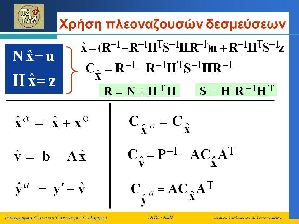 Τοπογραφικά Δίκτυα και Υπολογισμοί (5 ο εξάμηνο) ΤΑΤΜ  ΑΠΘ Τομέας Γεωδαισίας & Τοπογραφίας Χρήση πλεοναζουσών δεσμεύσεων