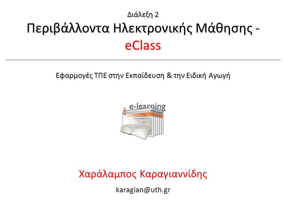 Χ. Καραγιαννίδης, ΠΘ-ΠΤΕΑΕφαρμογές ΤΠΕ στην ΕΕΑ Διάλεξη 2: eLearning Systems, eClass1/1318/2/2015 Χαράλαμπος Καραγιαννίδης karagian@uth.gr Διάλεξη 2 Π