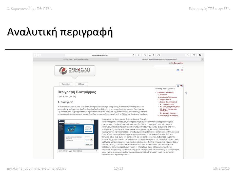 Χ. Καραγιαννίδης, ΠΘ-ΠΤΕΑΕφαρμογές ΤΠΕ στην ΕΕΑ Διάλεξη 2: eLearning Systems, eClass10/1318/2/2015 Αναλυτική περιγραφή