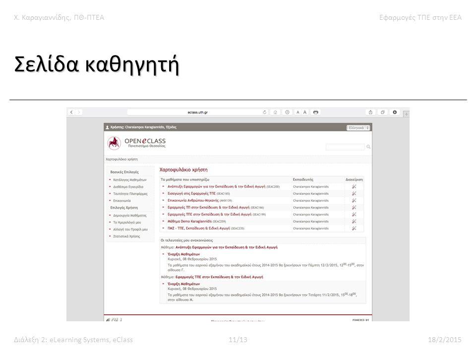 Χ. Καραγιαννίδης, ΠΘ-ΠΤΕΑΕφαρμογές ΤΠΕ στην ΕΕΑ Διάλεξη 2: eLearning Systems, eClass11/1318/2/2015 Σελίδα καθηγητή