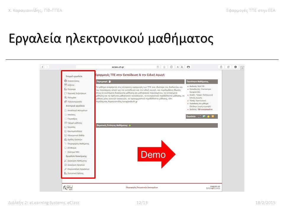 Χ. Καραγιαννίδης, ΠΘ-ΠΤΕΑΕφαρμογές ΤΠΕ στην ΕΕΑ Διάλεξη 2: eLearning Systems, eClass12/1318/2/2015 Εργαλεία ηλεκτρονικού μαθήματος Demo