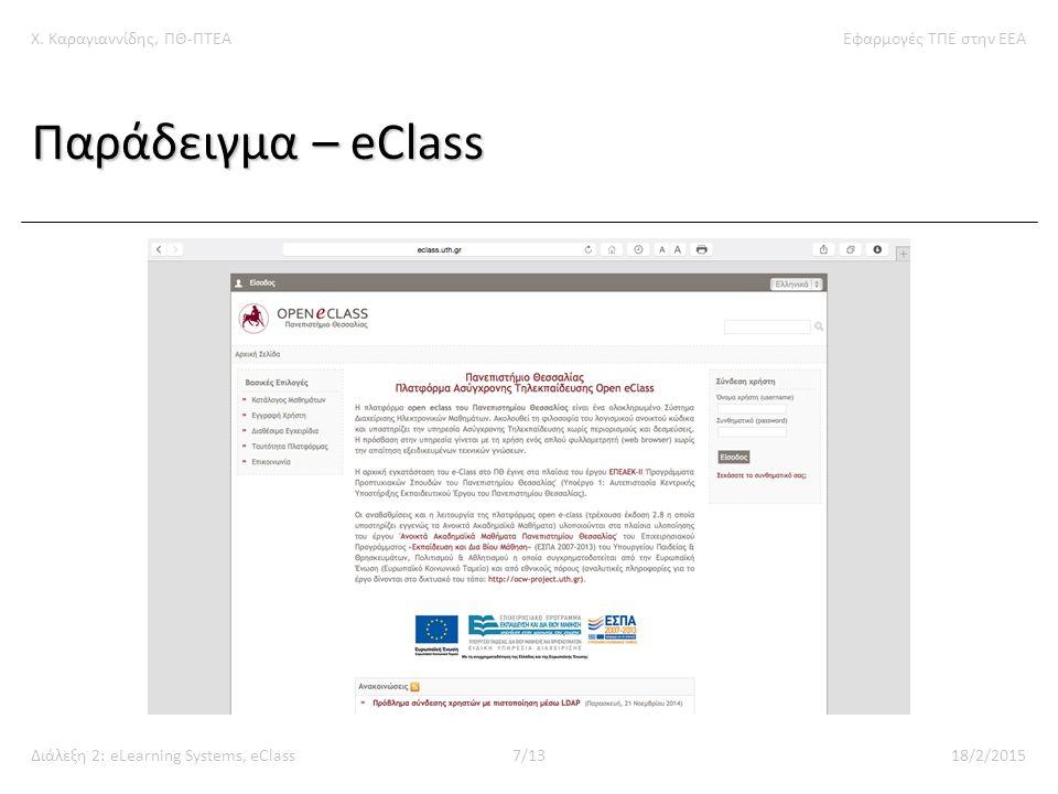 Χ. Καραγιαννίδης, ΠΘ-ΠΤΕΑΕφαρμογές ΤΠΕ στην ΕΕΑ Διάλεξη 2: eLearning Systems, eClass7/1318/2/2015 Παράδειγμα – eClass