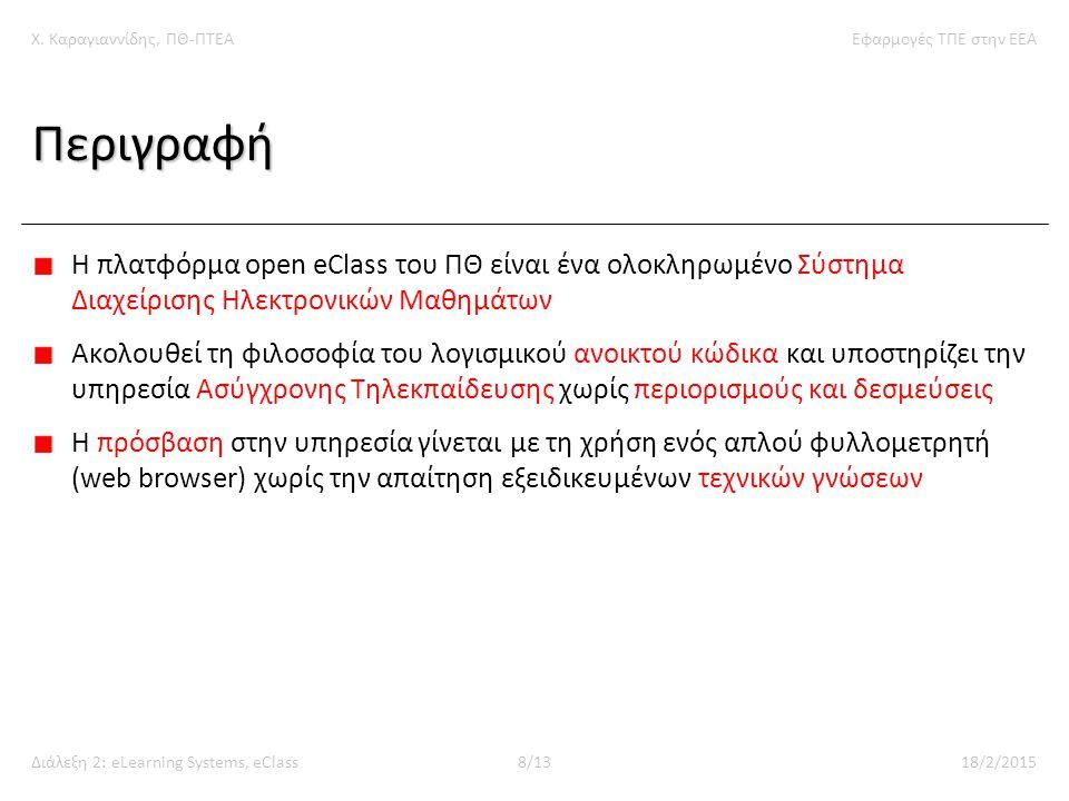 Χ. Καραγιαννίδης, ΠΘ-ΠΤΕΑΕφαρμογές ΤΠΕ στην ΕΕΑ Διάλεξη 2: eLearning Systems, eClass8/1318/2/2015 Περιγραφή Η πλατφόρμα open eClass του ΠΘ είναι ένα ο