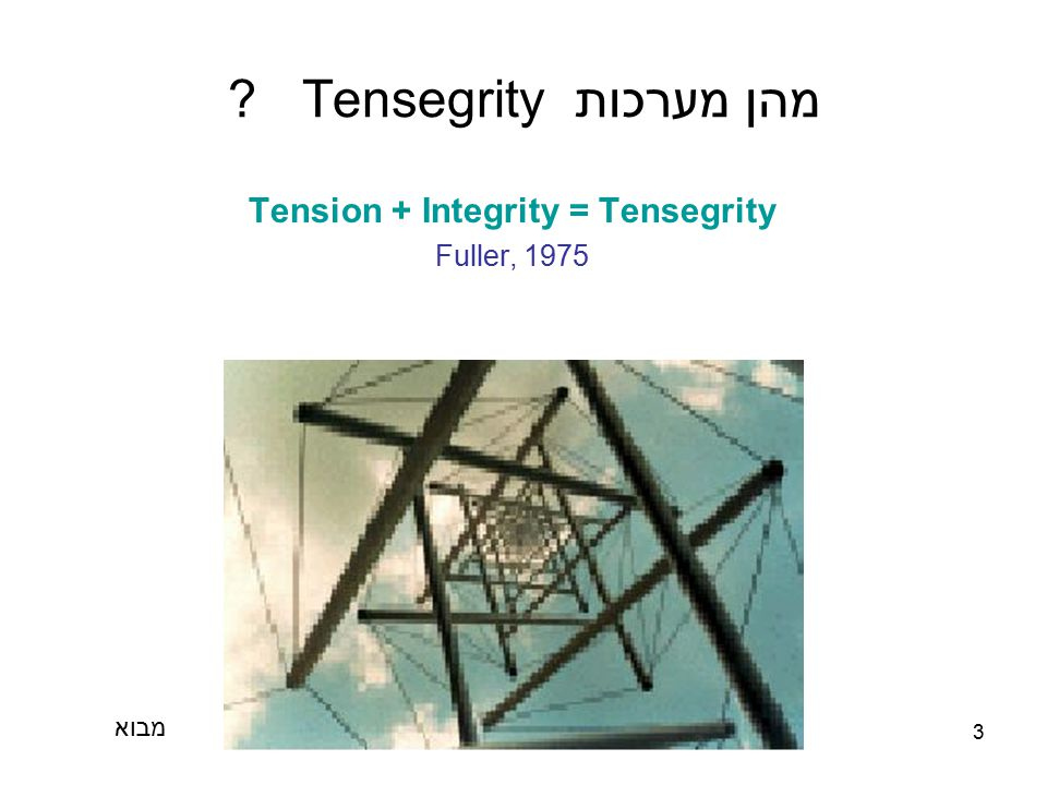 4 הגדרות מבני Tensegrity הם מבנים הנוצרים על ידי שילוב של אלמנטים קשיחים הנתונים ללחיצה (תומכנים/struts) ואלמנטים מחברים הנתונים למתיחה (כבלים) רציפות המתיחה : Tensegrity היא התוצאה המתקבלת כאשר לחיצה ומתיחה נמצאים באיזון מושלם (integrity).