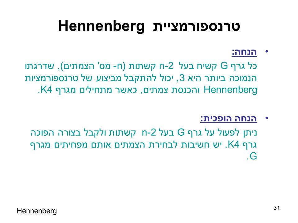 31 טרנספורמציית Hennenberg הנחה: כל גרף G קשיח בעל n-2 קשתות (n- מס' הצמתים), שדרגתו הנמוכה ביותר היא 3, יכול להתקבל מביצוע של טרנספורמציות Hennenberg