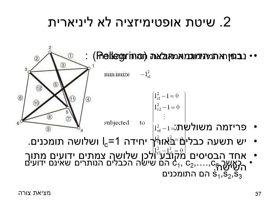 37 נבחן את הדוגמא הבאה (Pellegrino) : פריזמה משולשת: יש תשעה כבלים באורך יחידה l c =1 ושלושה תומכנים. אחד הבסיסים מקובע ולכן שלושה צמתים ידועים מתוך ה